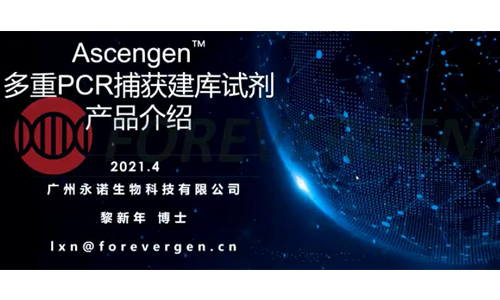 Ascengen™ 多重PCR捕获建库试剂产品介绍