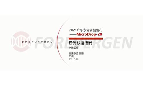 MicroDrop20新品发布及参数介绍