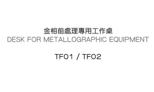 台湾Toptech金相前处理专用工作桌-TF01TF02