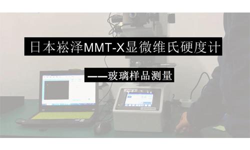 日本崧泽MMT-X显微维氏硬度计-玻璃测量