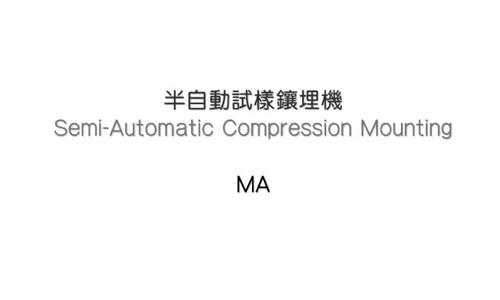 台湾Toptech半自动镶埋成形机ML-MA