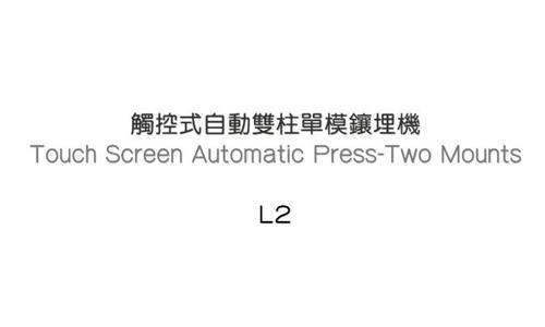 台湾Toptech 触控式自动镶埋机ML-L2