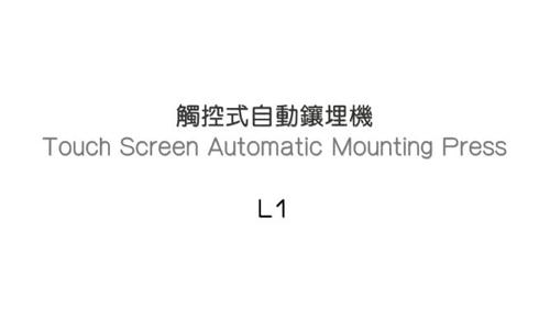 台湾toptech触控式自动镶埋机 ML-L1