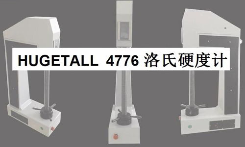 创诚致佳Hugetall 4776洛氏硬度计-产品简介视频