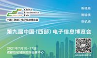 荣光七月 第九届中国(西部)电子信息博览会行业献礼
