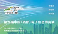 第九届中国(西部)电子信息博览会携四大新增领域进阶来袭