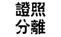"""【第323期】工业和信息化部关于深化""""证照分离""""改革的通告"""