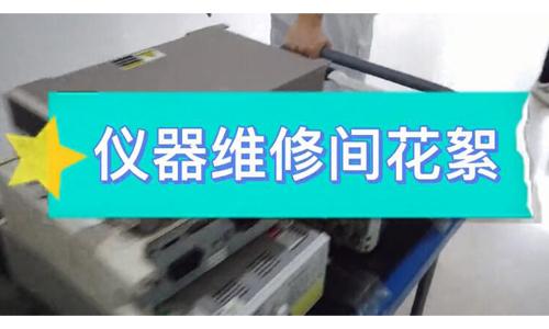 仪器维修间花絮