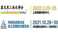 抢新机、开新局,光电行业趋势尽在2022慕尼黑上海光博会