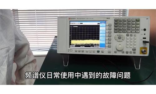 频谱分析仪常见故障
