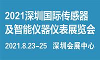 2021深圳国际传感器及智能仪器仪表展览会