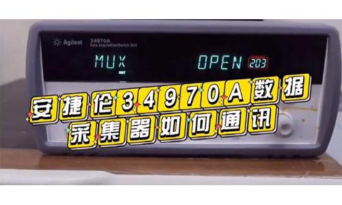安捷伦34970A数据采集器如何通讯