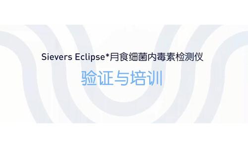 Eclipse月食细菌内毒素检测仪的验证与培训