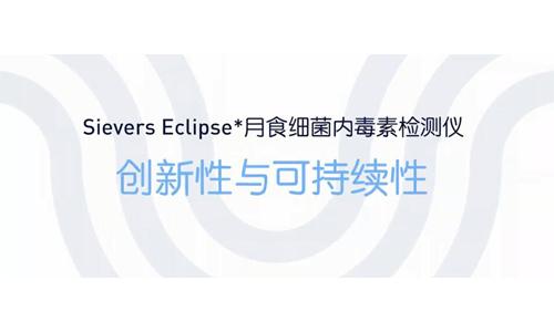 Eclipse月食细菌内毒素检测仪的创新性与可持续性