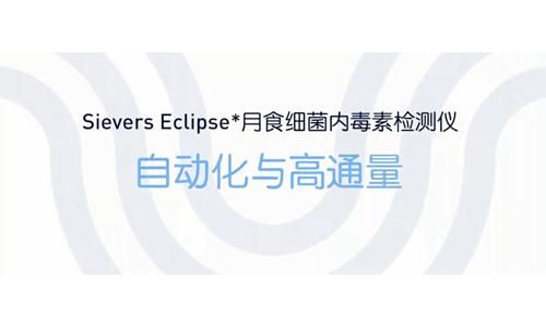 Eclipse月食细菌内毒素检测仪的自动化与高通量
