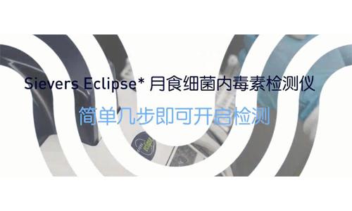 Eclipse月食细菌内毒素检测仪的检测设置和流程