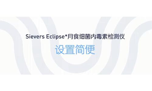 Eclipse月食细菌内毒素检测仪设置简便