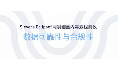 Eclipse月食细菌内毒素检测仪数据可靠性与合规性