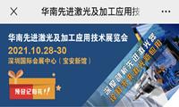 华南先进激光及加工应用技术展览会重磅回归,观众预登记开启!