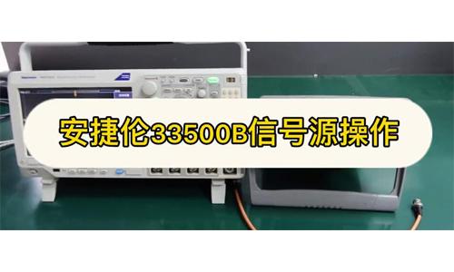 安捷伦33500B信号源操作