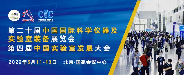 第二十届中国国际科学仪器及实验室装备展览会