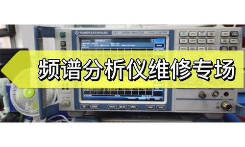频谱分析仪维修专场 -安泰维修
