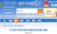 上海市2021年度中央引导地方科技发展资金拟资助项目通知