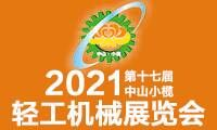 2021第十七届中山小榄轻工机械展览会