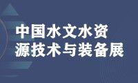2022第十四届中国水文水资源技术与装备展览会