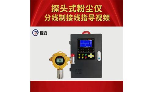 粉尘浓度检测仪YR-FD100分线制接线安装指导