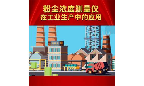 粉尘浓度测量仪在工业生产中的应用
