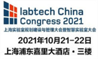 labtech China Congress 2021载誉返来,参会通道现已开启!