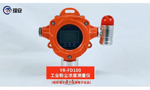 新款粉尘浓度报警器YR-FD100