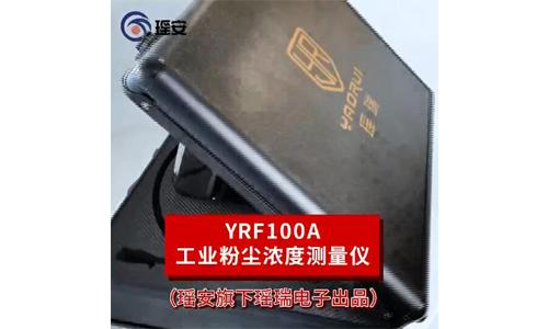 工业粉尘浓度测量仪功能演示