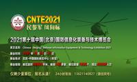 2021第十届北京国防信息扮优游登陆备与手优游登陆博览会10月25日在北京举行