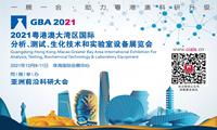GBA 2021分析测试展聚焦粤港澳大湾区!