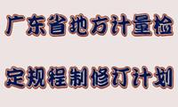 广东省市监督局印发022年广东省地方计量检定规程制修订计划
