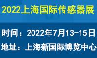 2022中国国际传感器技术与应用展览会