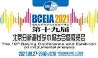 北京分析测试学术报告会暨展览会BCEIA 2021在京盛大开幕!