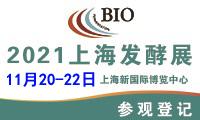 2021第九届上海国际生物发酵展--实验室设备篇
