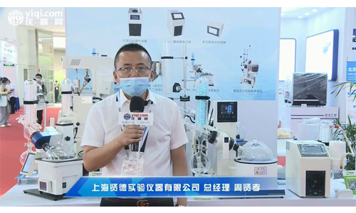 上海贤德实验仪器有限公司精彩亮相北京 BCEIA 2021