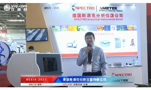 德国斯派克分析仪器公司精彩亮相北京 BCEIA 2021
