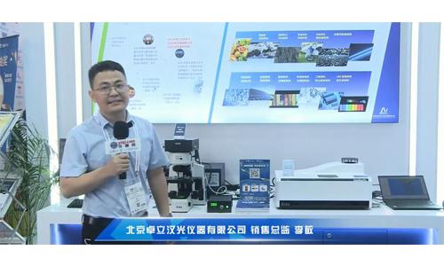 北京卓立汉光仪器有限公司精彩亮相北京 BCEIA 2021
