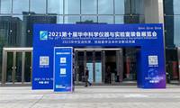 今日第10届华中科学仪器与实验室装备展览会在武汉隆重开幕