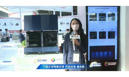 力扬企业有限公司精彩亮相北京 BCEIA 2021
