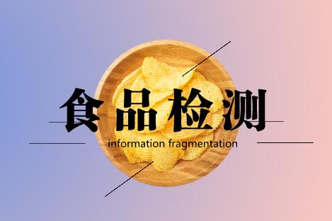 6家单位入选食品企业质量安全检测技术示范中心名单