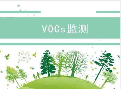 共谋VOCs监测产业发展 政策、标准、技术精准发力