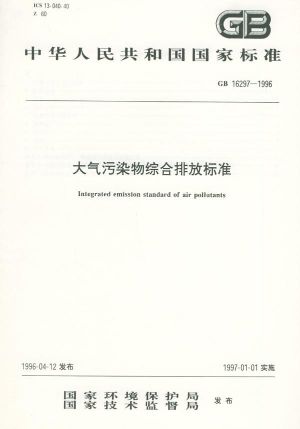 大气污染物综合排放标准.jpg