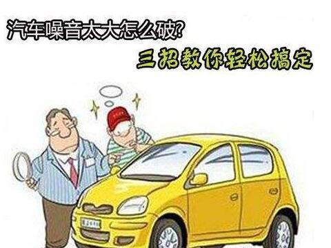 3招能很好降低汽车噪音的危害,你get了吗