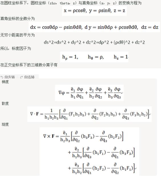 我要圆柱的所有公式